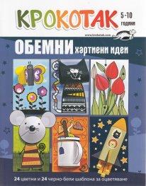 Крокотак 5-10 години: Обемни хартиени идеи