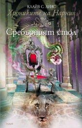 Хрониките на Нарния:Кн. 6 Сребърният стол