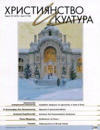 Християнство и култура; Бр.8/2015