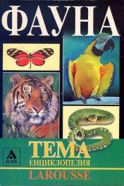 Фауна. Тема енциклопедия Larousse