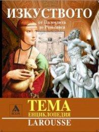 Изкуството от Палеолита до Ренесанса / Тема енциклопедия Larousse