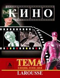 Кино. Тема енциклопедия Larousse