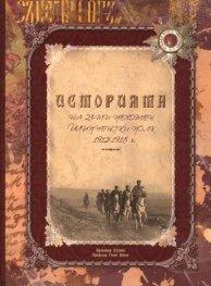 Историята на 23-ти пехотен Шипченски полк във войните за национално освобождение и обединение 1912-1918 г.