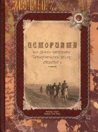 Историята на 23-ти пехотен Шипченски полк 1912-1918 г./ твърда корица