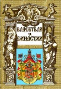 Владетели и династии