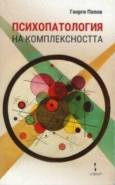 Психопатология на комплексността