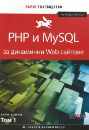 PHP и MySQL за динамични Web сайтове. Бързо ръководство Т.1