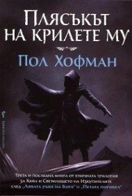 Плясъкът на крилете му Кн.3 от трилогията за Кейл и Светилището на Изкупителите