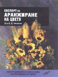 Експерт по аранжиране на цветя/м.к.