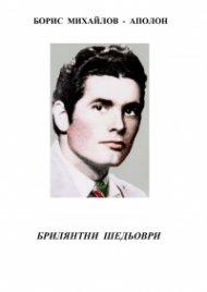 Симфония в бяло - Кн.1