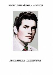 Симфония в бяло - Кн.2