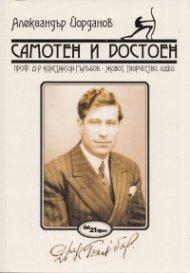 Самотен и достоен. Проф.д-р Константин Гълъбов - живот, творчество, идеи