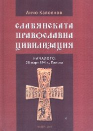 Славянската православна цивилизация. Началото: 28 март 894 г., Плиска