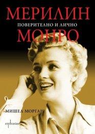 Мерилин Монро. Поверително и лично