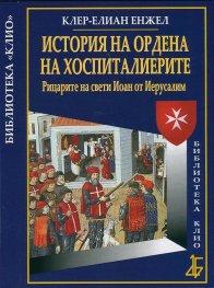 История на Ордена на хоспиталиерите. Рицарите на свети Иоан от Иерусалим