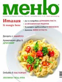 Меню; Бр.61/ Октомври 2012