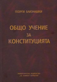 Общо учение за конституцията