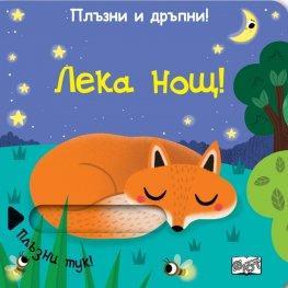 Плъзни и дръпни! Лека нощ!