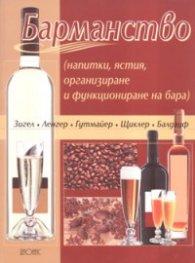 Барманство /напитки, ястия, организиране и функциониране на бара/