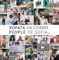 Хората на София. People of Sofia