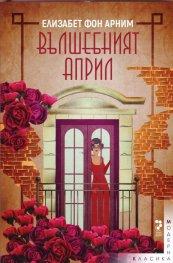Вълшебният април (второ издание)