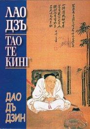 Тао Те Кинг. Книга за Пътя и Неговата Сила (Писмена версия)