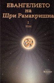 Евангелието на Шри Рамакришна Т.1