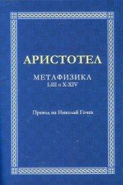 Метафизика I-III и X-XIV