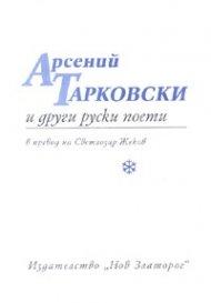 Арсений Тарковски и други руски поети/ В превод на Светлозар Жеков