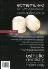 Сп. Естетична стоматология и имплантология Vol.2; 1/2017