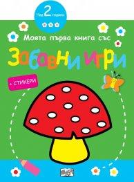 Моята първа книга със забавни игри: Гъбка(зелена)