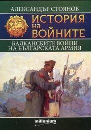 История на войните 9: Балканските войни на българската армия