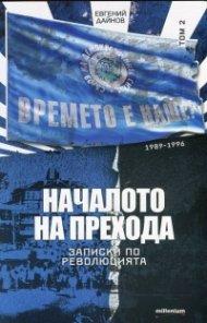 Началото на прехода. Записки по революцията 1989 - 1996 Т.2