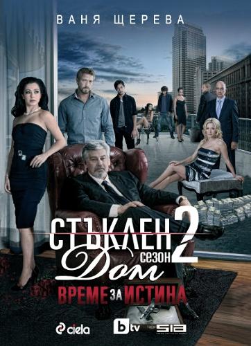 СТЪКЛЕН ДОМ S02E03