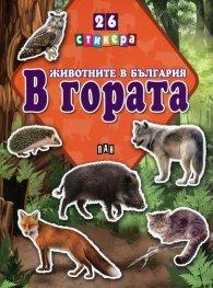 Животните в България: В гората + 26 стикера