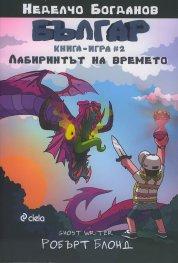 Българ: Книга-игра 2 - Лабиринтът на времето
