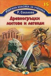 Избрана класика за ученика №15: Древногръцки митове и легенди