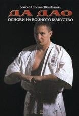 Да Дао: Основи на бойното изкуство