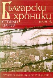 Български хроники Т.4