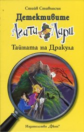 Детективите Агата и Лари: Тайната на Дракула
