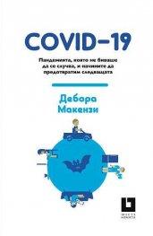 COVID-19. Пандемията, която не биваше да се случва, и начините да предотвратим следващата