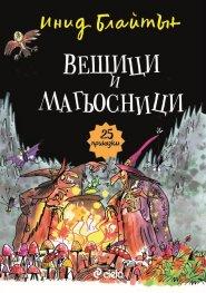 Вещици и магьосници. 25 приказки