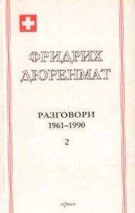 Фридрих Дюренмат: Разговори 1961-1990 Ч.2