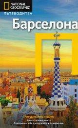 Пътеводител Барселона/ National Geographic