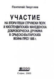 Участие на II пеши Струмски полк и Кюстендилската Македонска доброволческа дружина в Сръбско-българската война през 1885 г.