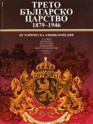 Трето българско царство 1879- 1946: Историческа енциклопедия