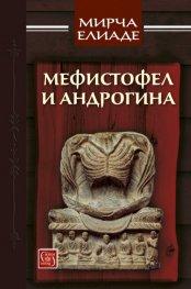 Мефистофел и Андрогина