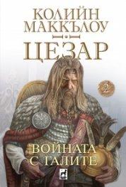 Цезар: Войната с галите Кн.2