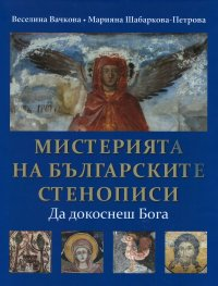 Мистерията на българските стенописи. Да докоснеш Бога