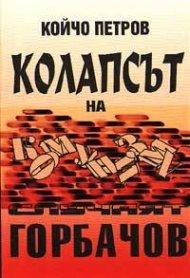 Колапсът на комунизма: Случаят Горбачов